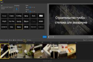 Бесплатная программа для монтажа видео Video Editor