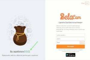 Социальная сеть для заработка Belacam
