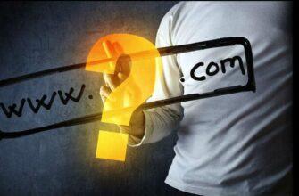 Как продать домен?