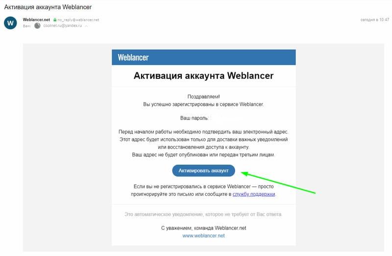Поиск удаленной работы на примере биржи фриланса Weblancer
