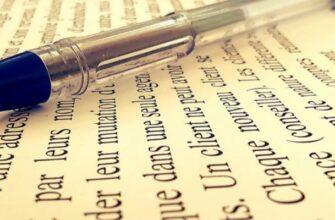 Как написать хороший текст?