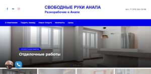 Сайт строительной компании г. Анапа