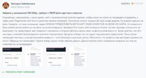 Enot io отзывы