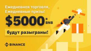 Binance Новости Криптобиржи