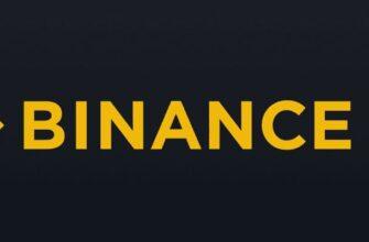 Binance криптовалютная биржа