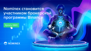 Nominex станет партнером Binance