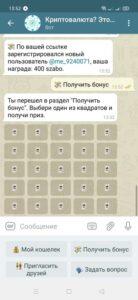 Боты в Telegram (Телеграм) для сбора криптовалюты