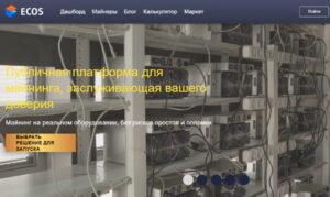 ECOS Cloud Mining