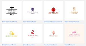 Пример готовых логотипов