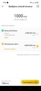 Покупаем криптовалюту за рубли