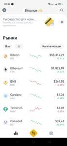 Как купить криптовалюту? Binance